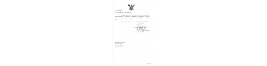 1.ใบรับรองและผลทดสอบ จากหน่วยงานราชการ องค์กร