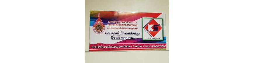 สนับสนุน การแข่งขันทำอาหาร Fusion Food Compettition ราชมงคลธัญญะบุรี 2019